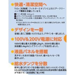 送料無料 新品 オフィス 商用空間 施設 一般家庭用 PTP蒸気加湿器 Humidas ヒュミダス HD-M1100-LCS|kitchenking|02