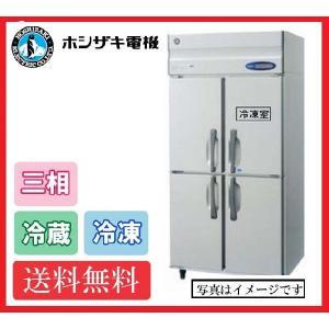送料無料 新品 ホシザキ 1冷凍3冷蔵庫 HRF-90LZ3 (200V)|kitchenking