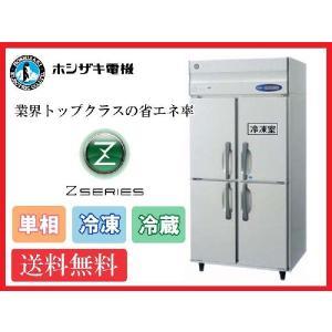 送料無料 新品 ホシザキ 1冷凍3冷蔵庫 インバーター HRF-90Z|kitchenking