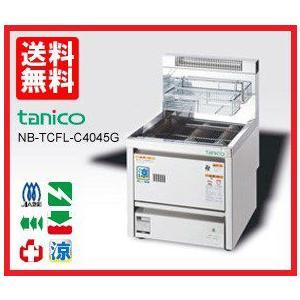 送料無料 新品 タニコー 卓上ガスフライヤー (12L) NB-TCFL-C4045G|kitchenking
