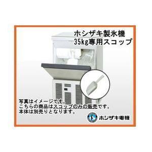 新品 ホシザキ 製氷機 35kg専用スコップ IM-35M専用スコップ ※本体別売|kitchenking