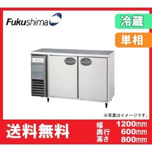 送料無料 新品 フクシマ コールドテーブル冷蔵庫 (2枚扉) YRC-120RM2|kitchenking