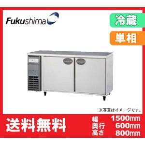 送料無料 新品 フクシマ コールドテーブル冷蔵庫 (2枚扉) YRC-150RE2|kitchenking