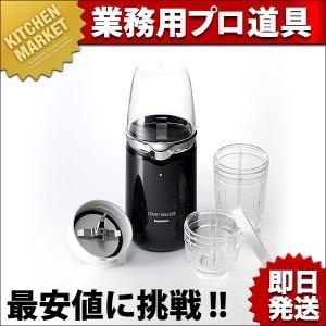 【業務用厨房機器のキッチンマーケット】 イワタニ クラッシュミルサー IFM-C20G   サイズ:...