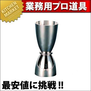 【業務用厨房機器のキッチンマーケット】★ UK 18-8 U型メジャーカップ B 45/30cc 規...
