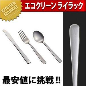 【業務用厨房機器のキッチンマーケット】 エコクリーン 13-0ライラック バターナイフ【N】  アイ...