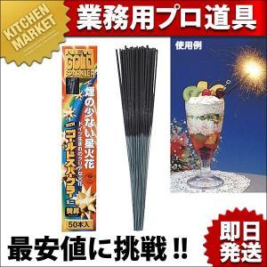 焚昇 ニューゴールドスパークラー花火 50本入 (N)の商品画像