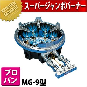 【業務用厨房機器のキッチンマーケット】 スーパージャンボバーナー LPガス(プロパン) [MG-9型...
