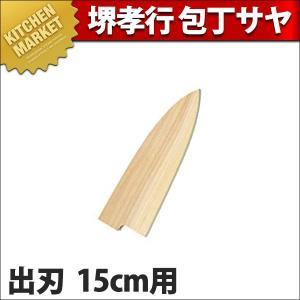 堺孝行 包丁サヤ 出刃15cm 150mm用 (N)