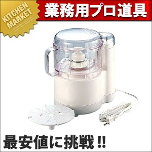 【業務用厨房機器のキッチンマーケット】★ ACF-201電動フードチョッパー【N】       外寸...