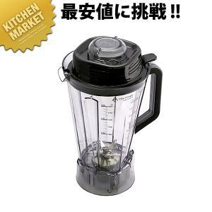 【業務用厨房機器のキッチンマーケット】 サイズ:175×130×H320 ※1 ボトルカバー用パッキ...