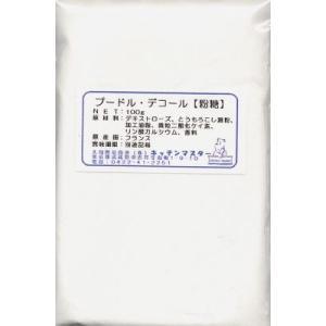 プードル・デコール 100g [溶けにくい粉糖] kitchenmaster