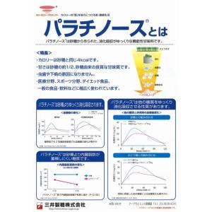 結晶パラチノース PST-N ドイツ製 2kg|kitchenmaster|03
