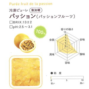 冷凍ピューレ ボワロン 無加糖 パッション  1kg 【通年クール便】【お取寄せ】 冷凍便をお選び下さい|kitchenmaster