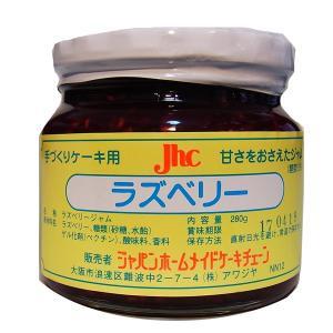 冷凍不可★JHCラズベリージャム 瓶入280g  甘さを抑えたジャム 手作りケーキ用 kitchenmaster