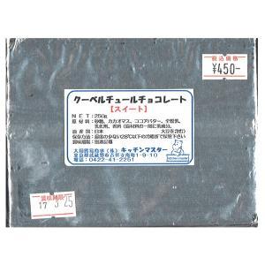 クーベルチュールチョコ スイート 250g 【夏季クール便】  製菓用チョコレート