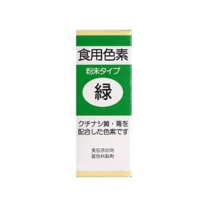 冷凍不可★粉末食用色素   緑 (クチナシ) 2g [-] 【賞味期限2019/01】|kitchenmaster