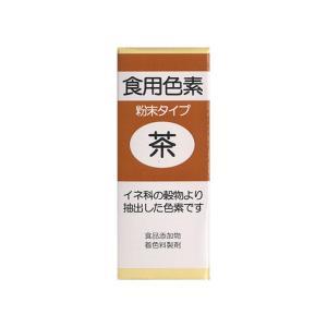 冷凍不可★粉末食用色素   茶 (イネ科の穀物) 2g [-] 【賞味期限2018/12】|kitchenmaster