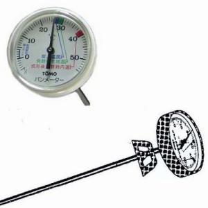 冷凍不可★パン用温度計 [3017]|kitchenmaster