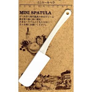 ミニ ケーキベラ [7159] kitchenmaster