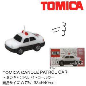 トミカ キャンドル パトロールカー [B5606-00-00]|kitchenmaster