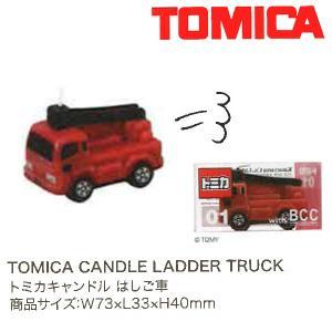 トミカ キャンドル はしご車 [B5606-00-01]|kitchenmaster