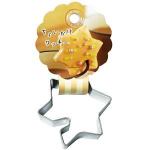 クッキー抜き型 ちょいかけクッキー星 [3673]|kitchenmaster
