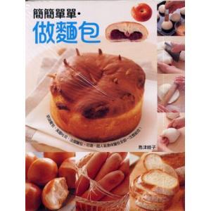簡簡単単 做麺包 島津睦子著  【在庫限り】【特価】|kitchenmaster