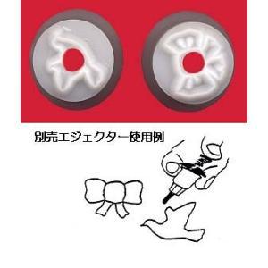抜き型 ミニ・鳩、リボン 2種 [MIN-2]  シュガークラフト|kitchenmaster