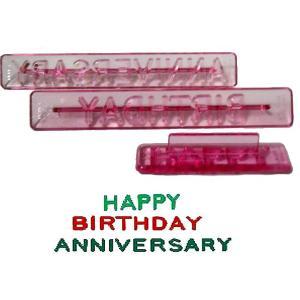 スタンプセット メッセージ 3種 HAPPY BIRTHDAY ANIVERSARY [CAPS3]  シュガークラフト kitchenmaster