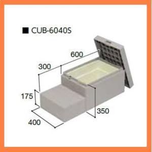 城東テクノ ハウスステップ 勝手口踏み台 収納庫2個付 800mmx600mm  CUB-8060S CUB8060S|kitchenoutlet