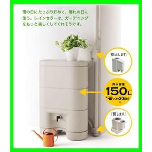 パナソニック 雨水貯留タンク レインセラー MQW104  ガーデニング|kitchenoutlet