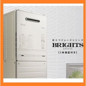5年保証付き ガス給湯器 パロマ FH-E165AWL エコジョーズ 設置フリータイプ オート 壁掛・PS標準設置 16号 ブライツ|kitchenoutlet