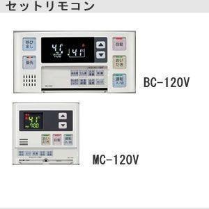 リンナイ 標準 マルチリモコンセット MBC-120V(T) 台所・浴室リモコンセット MBC-120V|kitchenoutlet