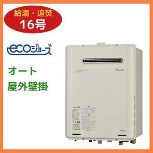 リンナイ エコジョーズ ガス給湯器 RUF-E1601SAW(A) LPガス用 LPG (RUF-E1611SAW)|kitchenoutlet