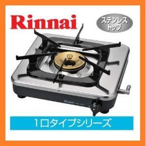 リンナイ 業務用ガステーブル 1口タイプ RSB-150PJ 都市ガス用 LPG用 選択可能|kitchenoutlet