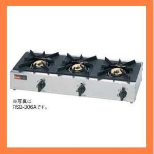 リンナイ 業務用ガステーブル 3口タイプ RSB-306SV 立消え安全装置付|kitchenoutlet