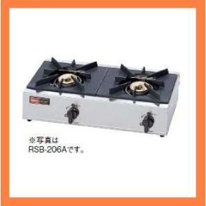 リンナイ 業務用ガステーブル 2口タイプ RSB-206SV 立消え安全装置付|kitchenoutlet