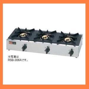 リンナイ 業務用ガステーブル コンロ 3口タイプ RSB-306A RSB306A |kitchenoutlet