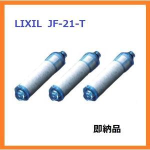 LIXIL INAX オールインワン浄水栓 交換用カートリッ...