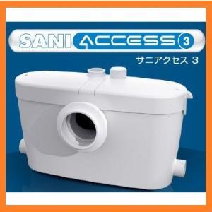 排水圧送粉砕ポンプ SFA SAC3-100 サニアクセス3 SANIACCESS3 汚水・雑排水兼用ポンプ|kitchenoutlet