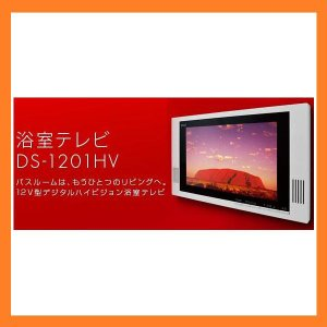 セール 2014年モデル リンナイ 12V型地上デジタルハイビジョン 浴室テレビ DS-1201HV  DS1201HV