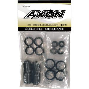 送料無料 AXON(アクソン) ハイビックボアショック (BD8,BD7) #DT-YS-001 kite
