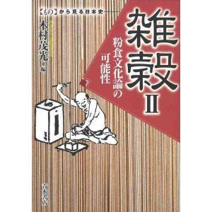 ★この商品は【バーゲンブック】です。★  商品名:  雑穀2 粉食文化論の可能性―ものから見る日本史...
