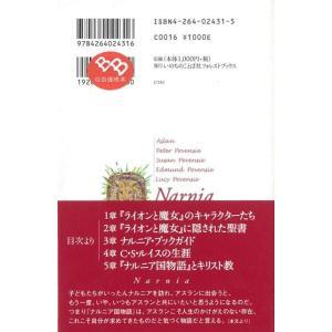 早わかりナルニア国物語とC・Sルイス/バーゲンブック/3240円以上購入送料無|kitibousyouji|02