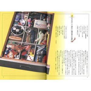 少年少女レトロ玩具箱/クーポンあり/バーゲンブック|kitibousyouji|04