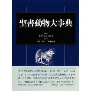 ★この商品は【バーゲンブック】です。★  商品名:  聖書動物大事典 商品基本情報:  著者/出版社...