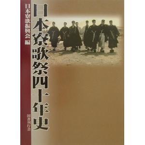 日本寮歌祭四十年史/バーゲンブック...