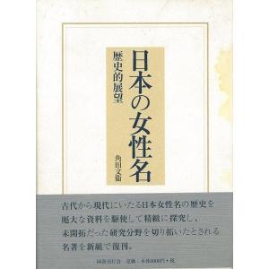 日本の女性名−歴史的展望/バーゲンブック