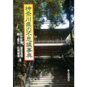 ★この商品は【バーゲンブック】です。★  商品名:  神奈川県の不思議事典 商品基本情報:  著者/...